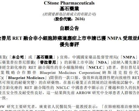基石药业表示在基石药业正在开展的注册桥接试验中
