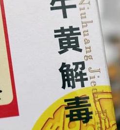 牛黄解毒丸由人工牛黄雄黄石膏大黄黄苓桔梗冰片甘草组成