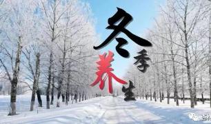 冬季应该避寒就温在室内的温度适中