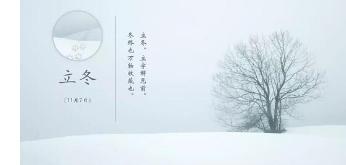 古有谚语三九补一冬来年无病痛